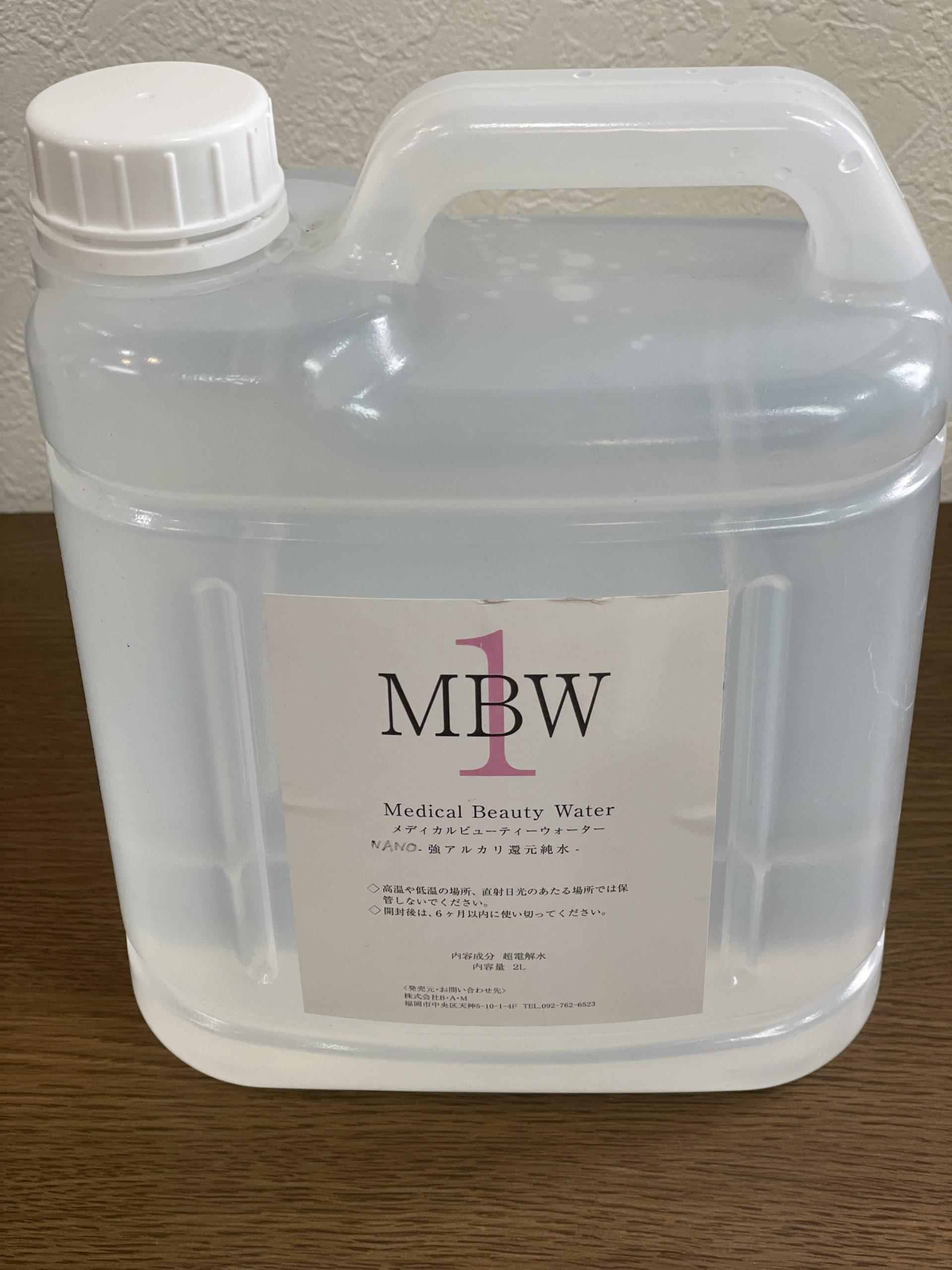 MBW1(メディカルビューティーウォーター1)